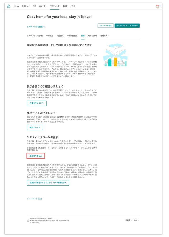 【Airbnb】リスティングページ届出情報の入力ガイド(住宅宿泊事業法 届出番号取得済みの方)