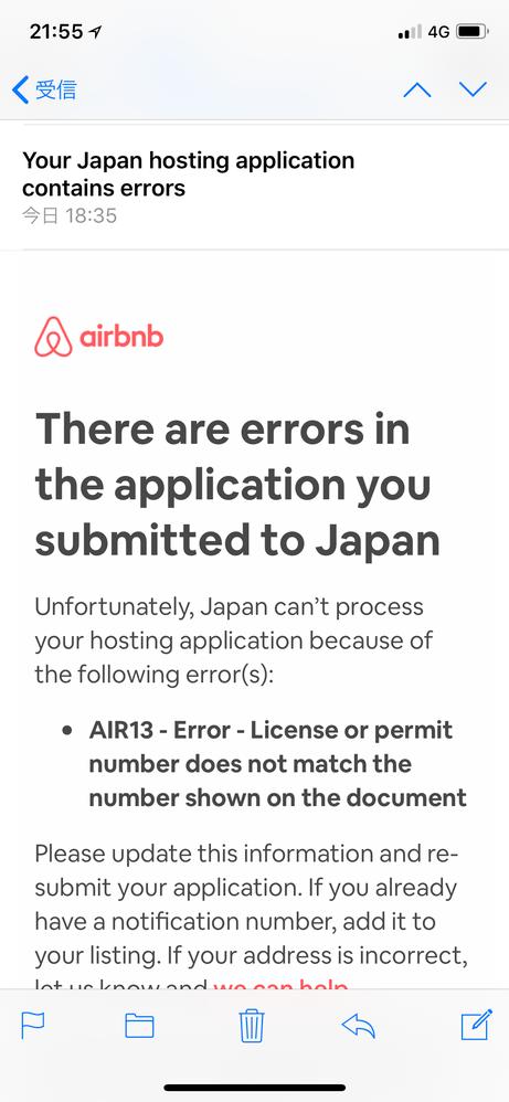 AIRBNBから突然この様なメールが来てビックリしました!