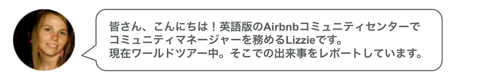 【Airbnb】ホストコミュニティツアー:Lizzieのトラベルジャーナル(東京・シドニー:Day 3,4,5)