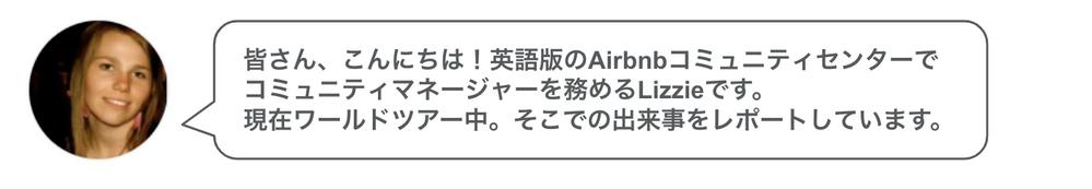 【Airbnb】ホストコミュニティツアー:ロビンさんに会う:Lizzieのトラベルジャーナル(アデレード:Day 6,7)