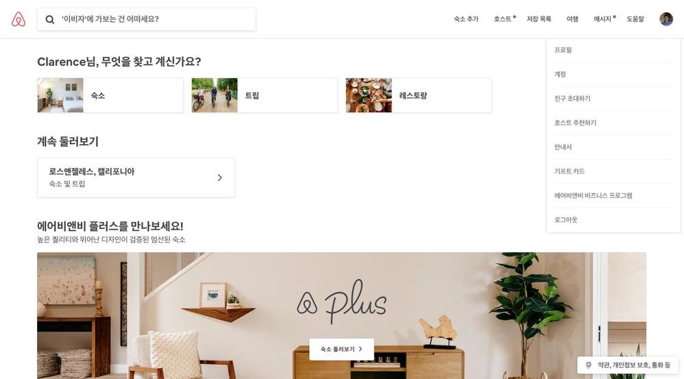 가이드북, 보다 손쉽게 만들기: 에어비앤비의 새로운 기능 소개