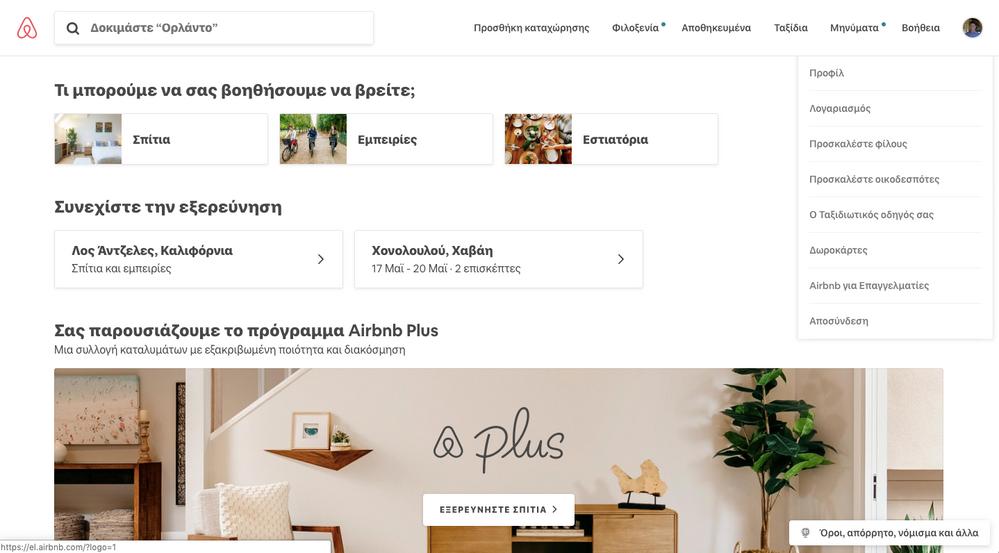 Σας παρουσιάζουμε νέες λειτουργίες στην Airbnb: ένας καλύτερος τρόπος να δημιουργήσετε Ταξιδιωτικούς