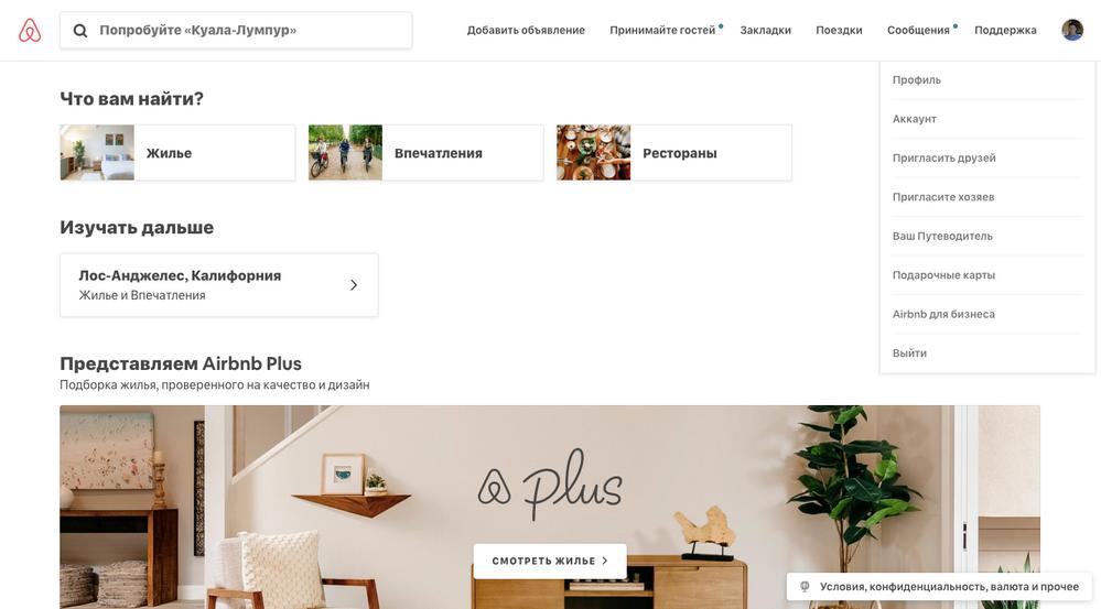 Советы по созданию Путеводителей: новые функции от Airbnb