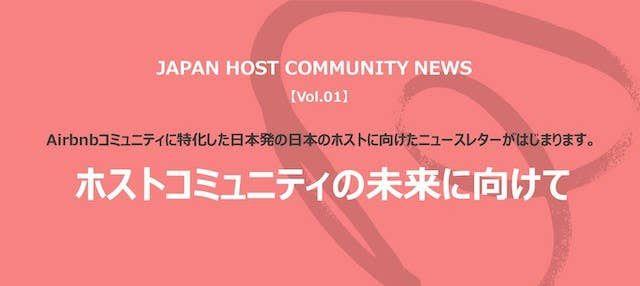 2019年7月 ジャパン・ホストニュースレター(バックナンバー)