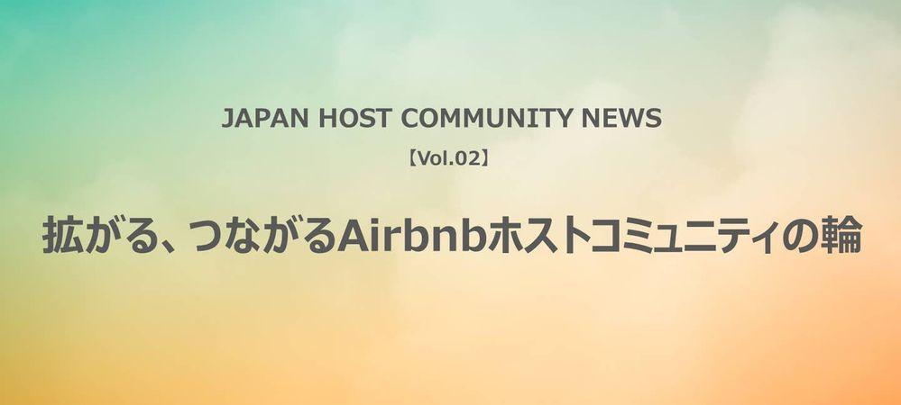 2019年8月 ジャパン・ホストニュースレター(バックナンバー)