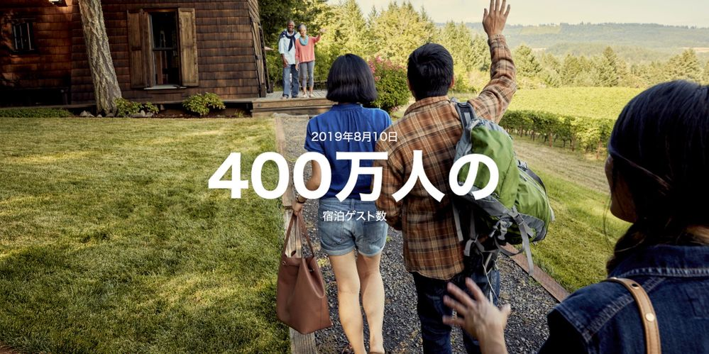Airbnb史上最高の宿泊者数を記録!400万人が世界でつながったビッグナイト