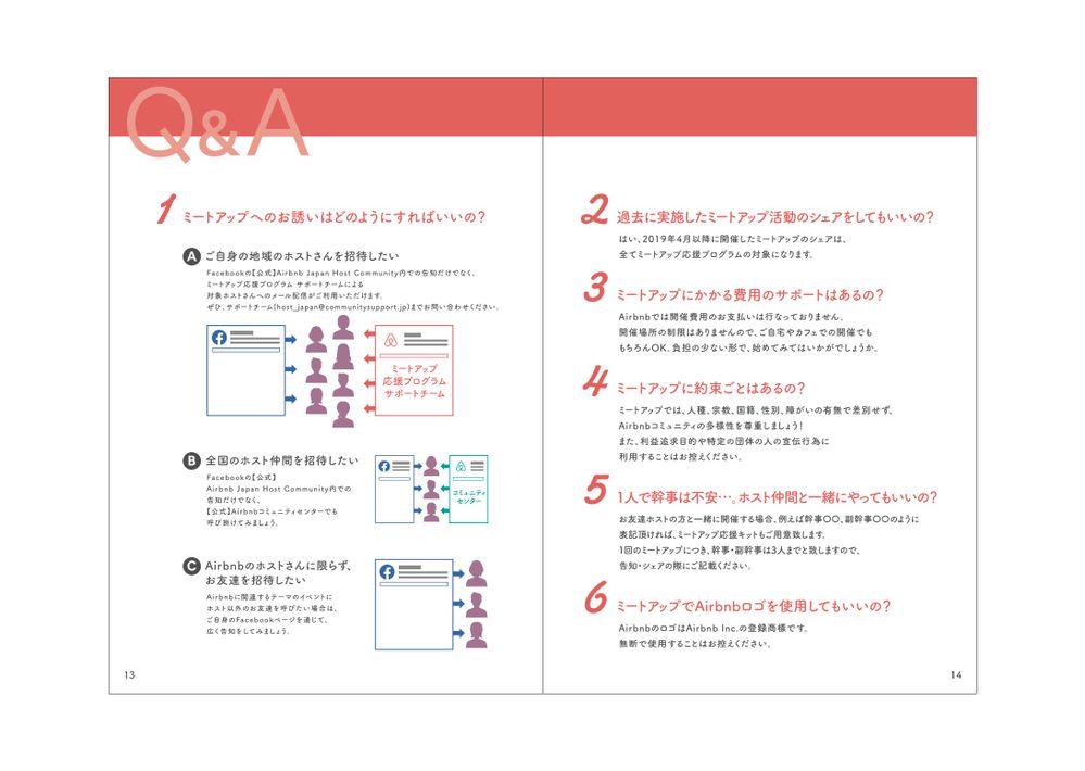 ミートアップ応援プログラム_Ver2-8.jpg