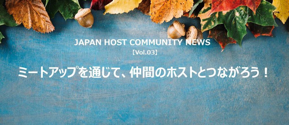 2019年9月 ジャパン・ホストニュースレター(バックナンバー)