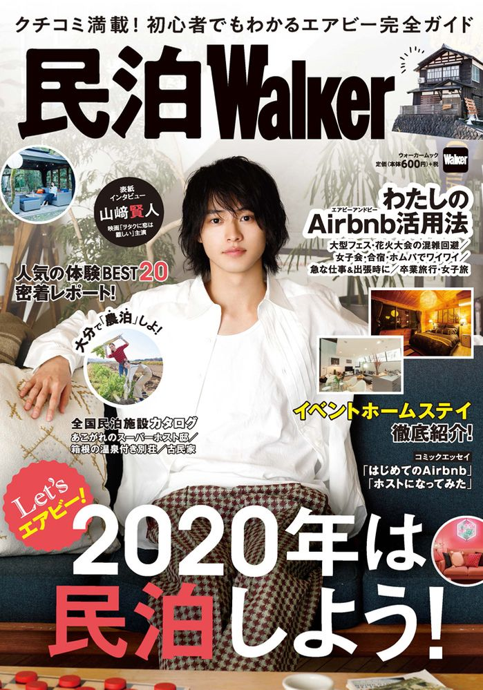 2020年1月31日 民泊Walker 発売!