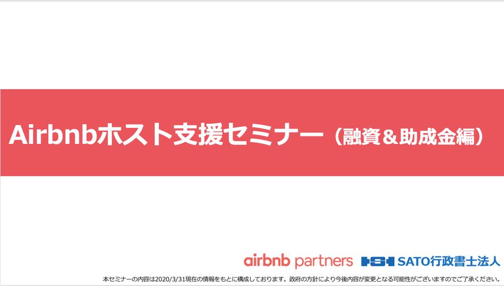 動画:Airbnbホスト支援セミナー(融資&助成金編)Airbnb Partners SATO行政書士法人