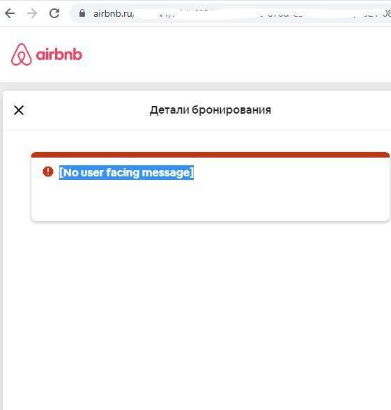 no user facing message