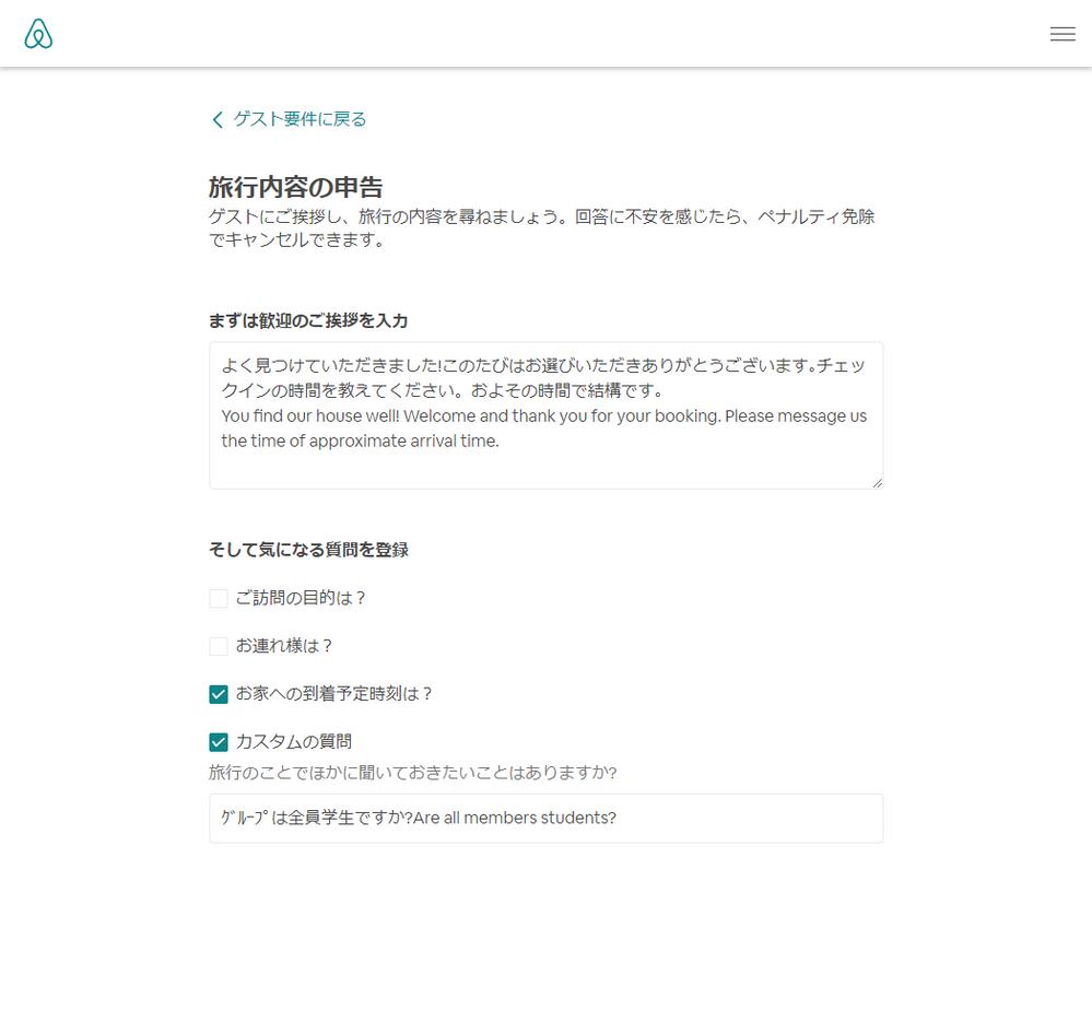 FireShot Capture 041 - リスティング「200平米の和風一軒家【1日1組限定11名まで素泊り】専用P無料Wifi♨洗冷エアコン」 - Airbnbを編集_ - www.airbnb.jp.png